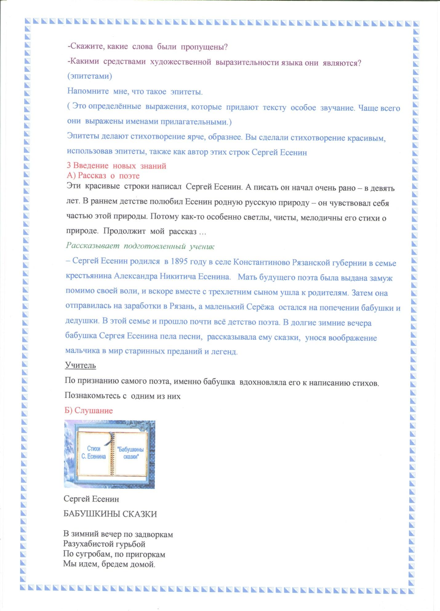 C:\Users\User\Desktop\3Б\2015-10-16 5\5 001.jpg