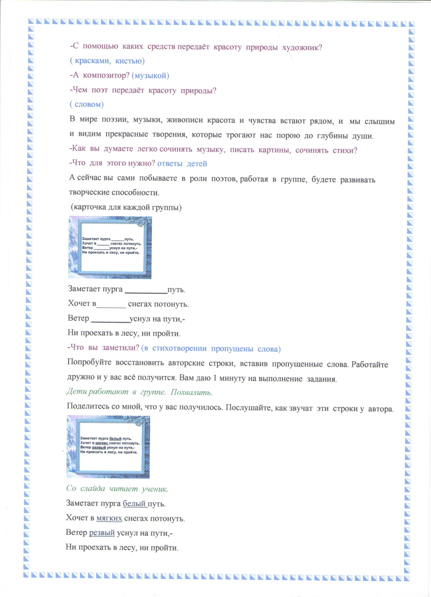 C:\Users\User\Desktop\3Б\2015-10-16 4\4 001.jpg