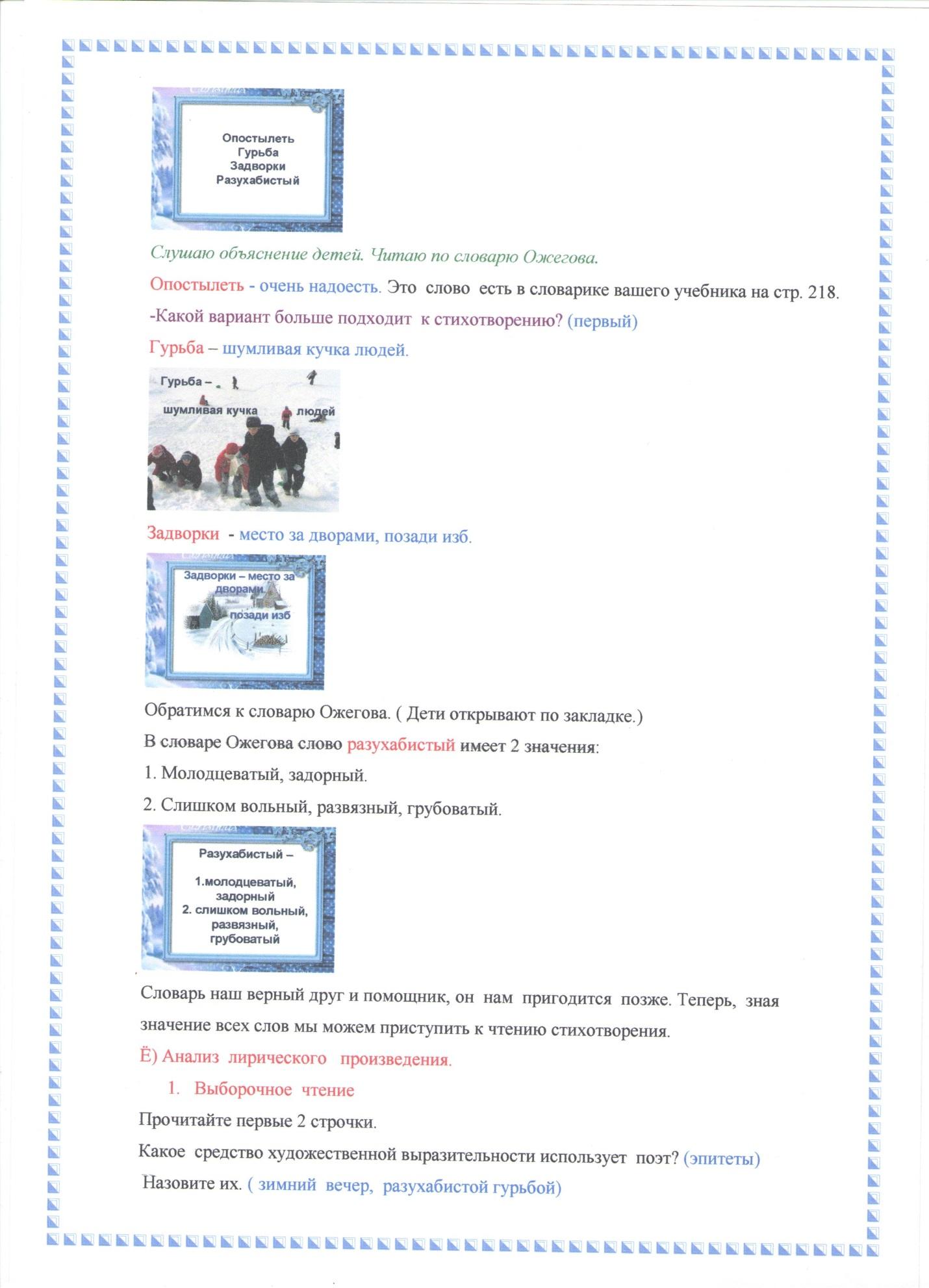 C:\Users\User\Desktop\3Б\2015-10-16 7\7 001.jpg
