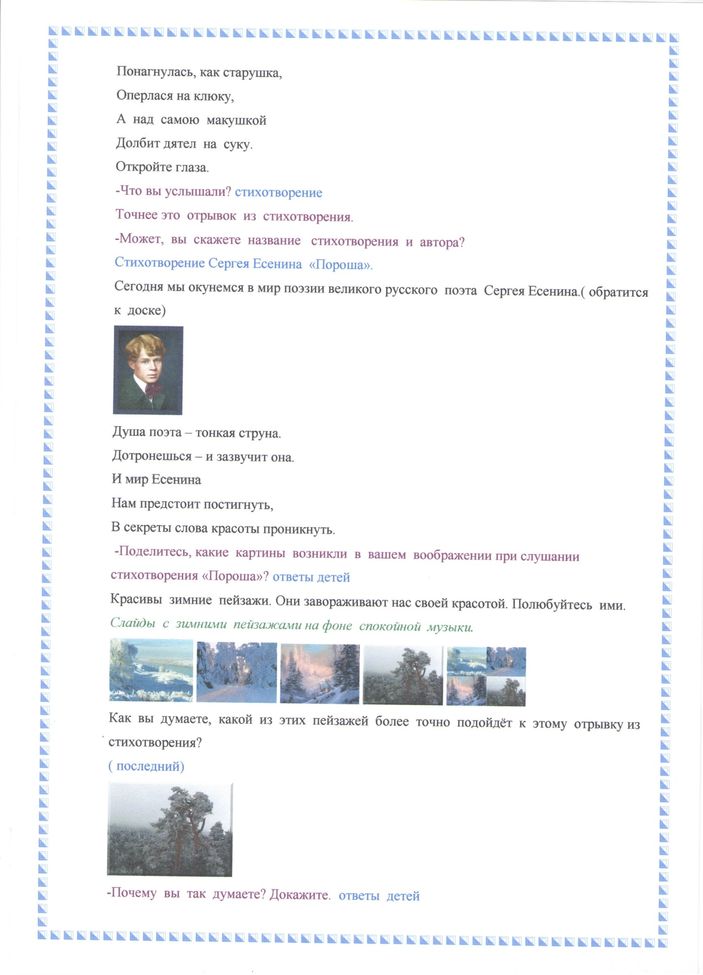 C:\Users\User\Desktop\3Б\2015-10-16 3\3 001.jpg