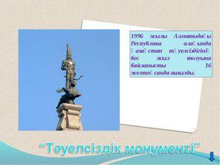 1996 жылы Алматыдағы Республика алаңында Қазақстан тәуелсіздігінің бес жыл то