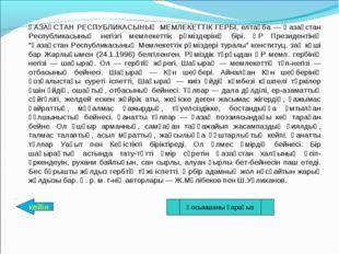 ҚАЗАҚСТАН РЕСПУБЛИКАСЫНЫҢ МЕМЛЕКЕТТIК ГЕРБI, елтаңба — Қазақстан Республикасы