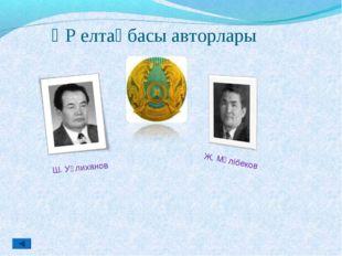 ҚР елтаңбасы авторлары Ш. Уәлиханов Ж. Мәлібеков