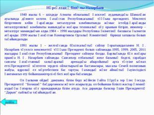 Нұрсұлтан Әбішұлы Назарбаев 1940 жылы 6 – шілдеде Алматы облысының Қаскелең