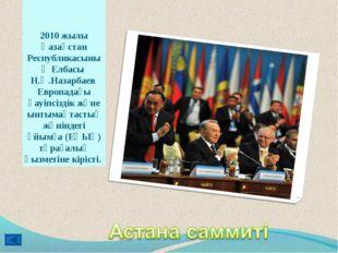 2010 жылы Қазақстан Республикасының Елбасы Н.Ә.Назарбаев Европадағы қауіпсіз