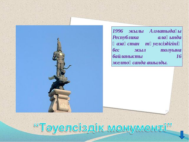 1996 жылы Алматыдағы Республика алаңында Қазақстан тәуелсіздігінің бес жыл то...