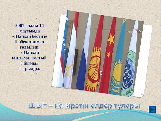 2001 жылы 14 маусымда «Шанхай бестігі» Өзбекстанмен толығып, «Шанхай ынтымақт...