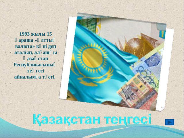 1993 жылы 15 қараша «Ұлттық валюта» күні деп аталып, алғашқы Қазақстан Респуб...