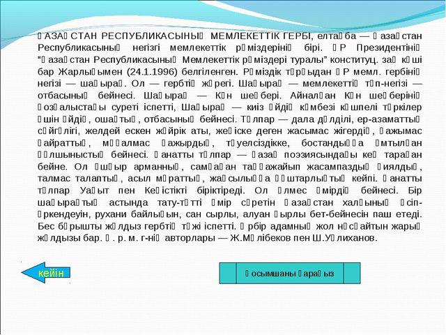 ҚАЗАҚСТАН РЕСПУБЛИКАСЫНЫҢ МЕМЛЕКЕТТIК ГЕРБI, елтаңба — Қазақстан Республикасы...