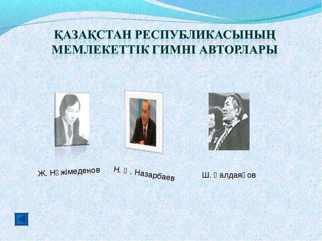 Ж. Нәжімеденов Н. Ә. Назарбаев Ш. Қалдаяқов