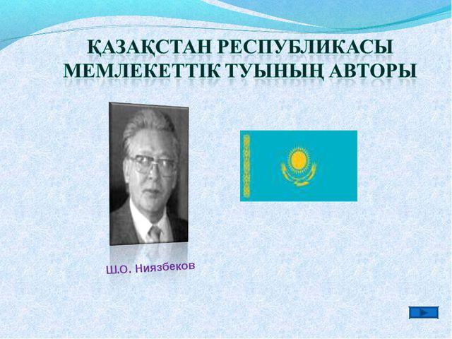 Ш.О. Ниязбеков