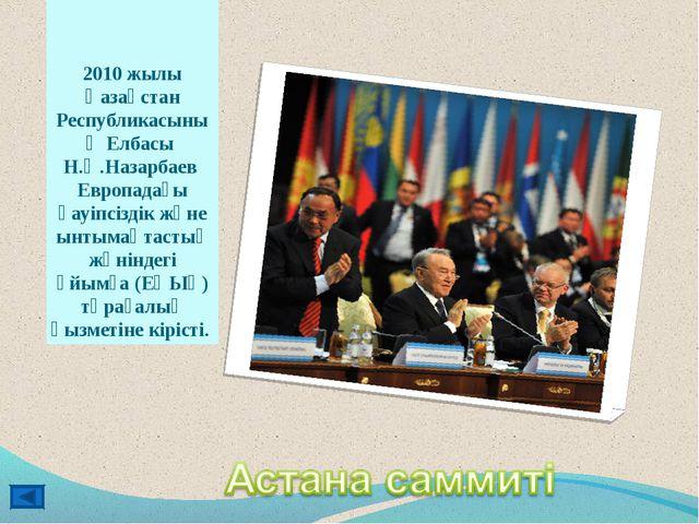2010 жылы Қазақстан Республикасының Елбасы Н.Ә.Назарбаев Европадағы қауіпсіз...