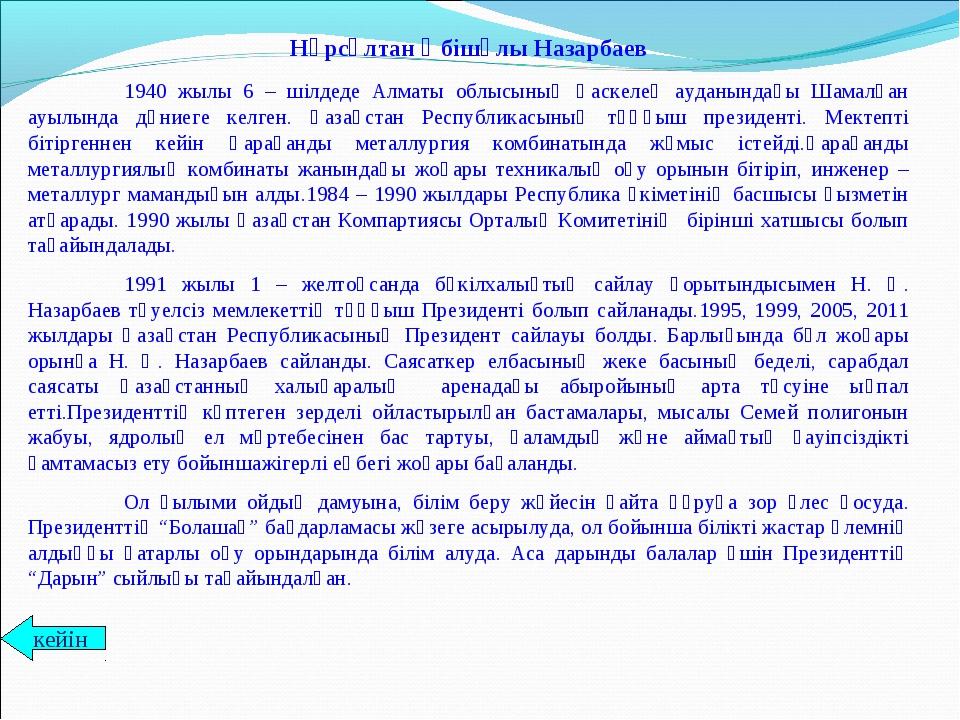 Нұрсұлтан Әбішұлы Назарбаев 1940 жылы 6 – шілдеде Алматы облысының Қаскелең...