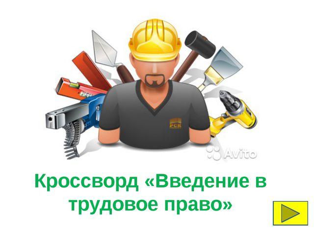 Кроссворд «Введение в трудовое право»