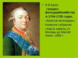 Я.В.Брюс генерал фельдцейхмейстер в 1704-1725 годах. «Брюсов календарь» Книжн