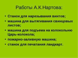 Работы А.К.Нартова: Станок для нарезывания винтов; машина для вытягивания сви