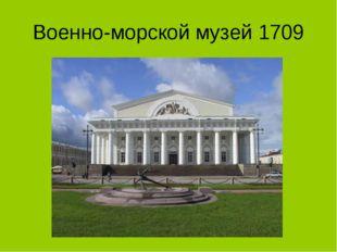Военно-морской музей 1709