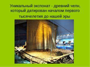Уникальный экспонат - древний челн, который датирован началом первого тысячел