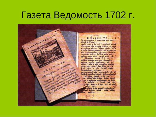 Газета Ведомость 1702 г.