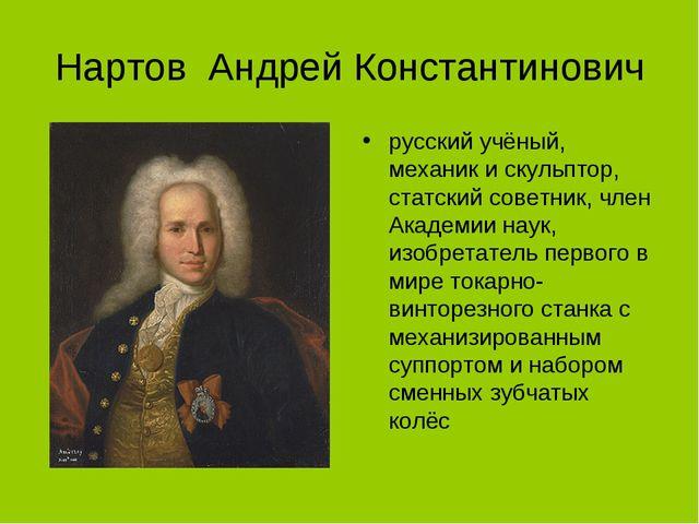 Нартов Андрей Константинович русский учёный, механик и скульптор, статский со...