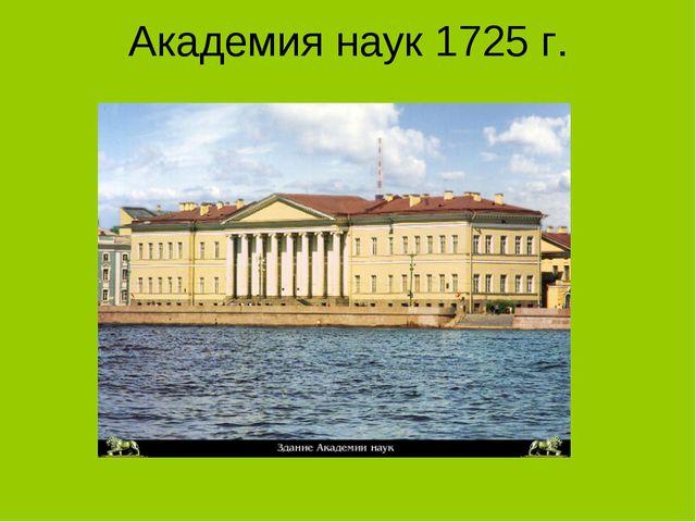 Академия наук 1725 г.