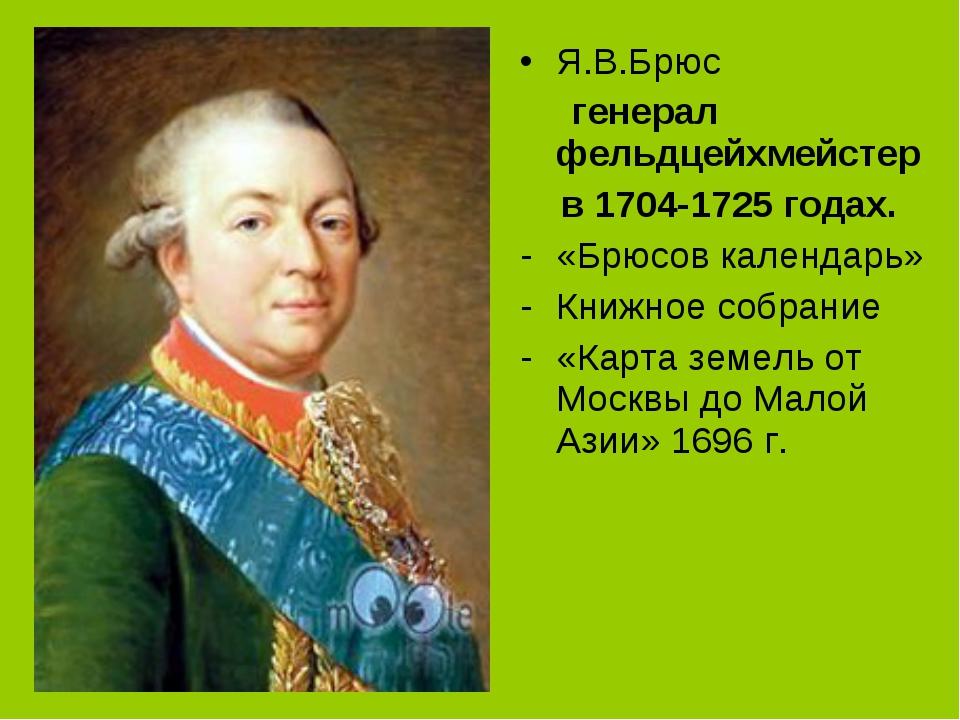 Я.В.Брюс генерал фельдцейхмейстер в 1704-1725 годах. «Брюсов календарь» Книжн...