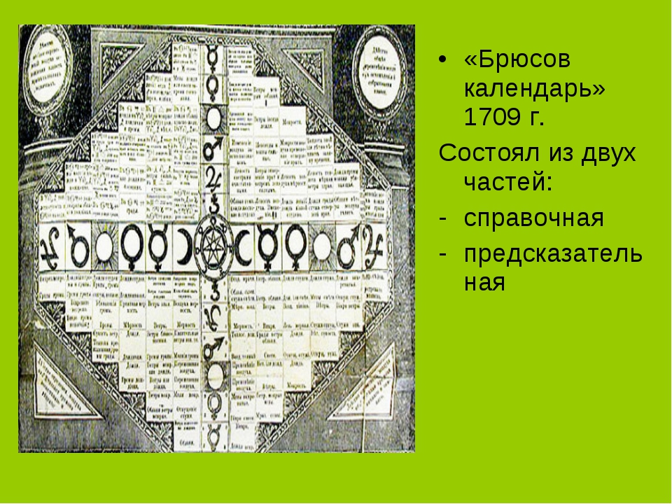«Брюсов календарь» 1709 г. Состоял из двух частей: справочная предсказательная