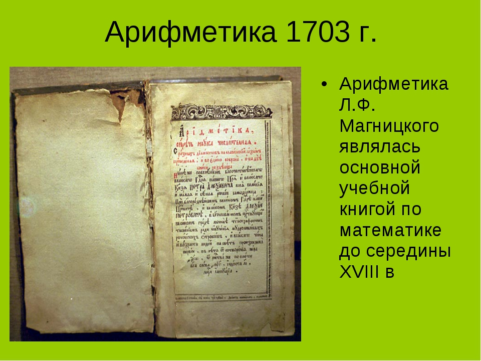 Арифметика 1703 г. Арифметика Л.Ф. Магницкого являлась основной учебной книго...