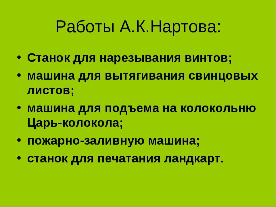 Работы А.К.Нартова: Станок для нарезывания винтов; машина для вытягивания сви...