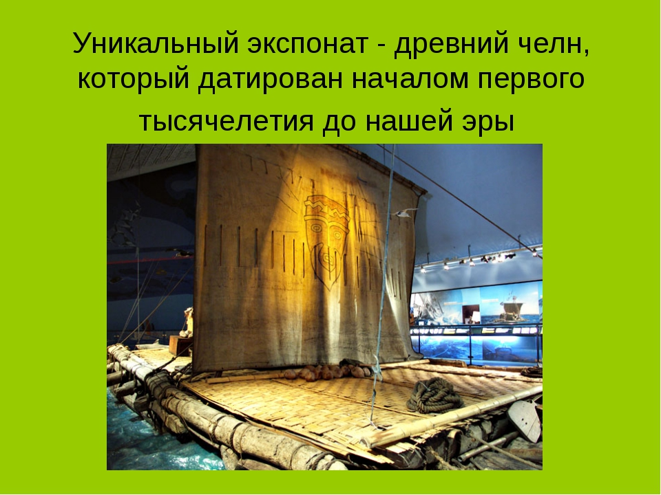 Уникальный экспонат - древний челн, который датирован началом первого тысячел...