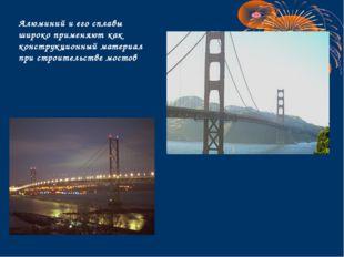 Алюминий и его сплавы широко применяют как конструкционный материал при строи