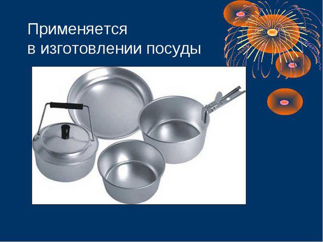 Применяется в изготовлении посуды