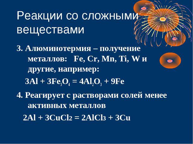Реакции со сложными веществами 3. Алюминотермия – получение металлов: Fe, Cr,...