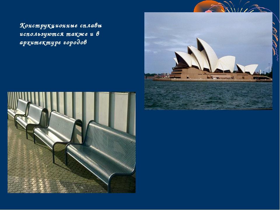 Конструкционные сплавы используются также и в архитектуре городов