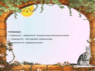 Литература 1. Карганова Е., Ордынская М. «Большая книга обо всем на свете» 2