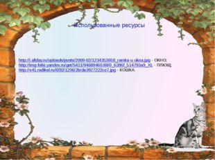 Использованные ресурсы http://i.allday.ru/uploads/posts/2009-02/1234353658_ra