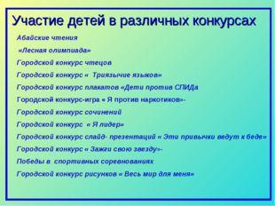 Участие детей в различных конкурсах Абайские чтения «Лесная олимпиада» Городс