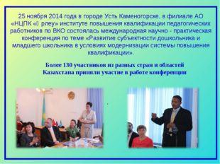 25 ноября 2014 года в городе Усть Каменогорске, в филиале АО «НЦПК «Өрлеу» и