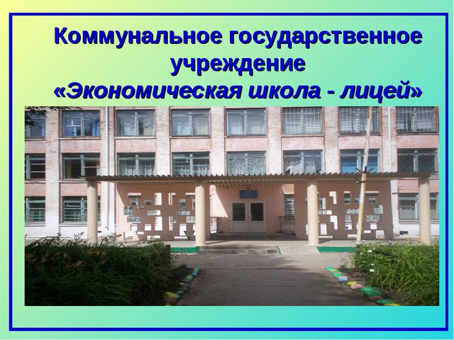 Коммунальное государственное учреждение «Экономическая школа - лицей»