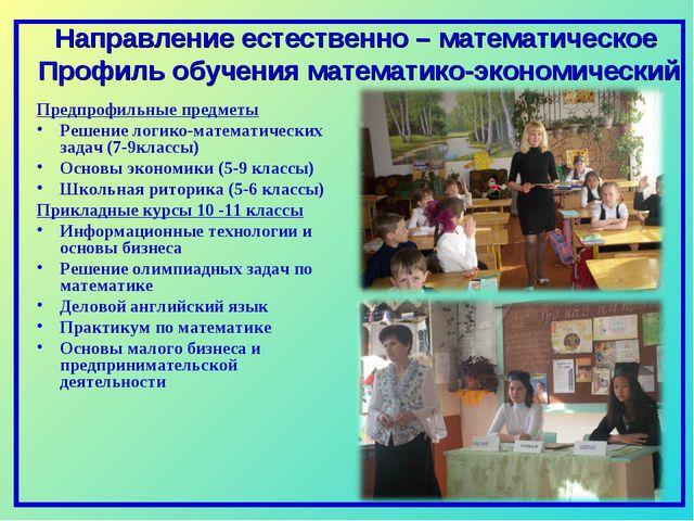 Направление естественно – математическое Профиль обучения математико-экономич...