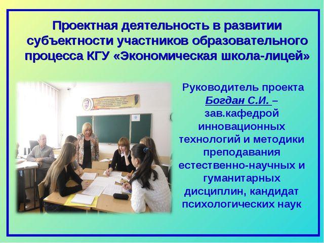 Проектная деятельность в развитии субъектности участников образовательного пр...