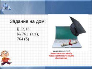 Задание на дом: § 12,13 № 761 (а,в), 764 (б) контроль 11-14 Зависимость между
