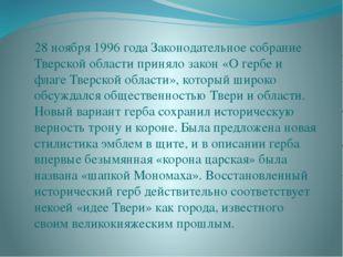 28 ноября 1996 года Законодательное собрание Тверской области приняло закон «