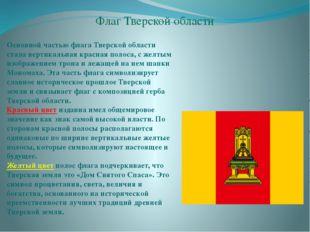 Флаг Тверской области Основной частью флага Тверской области стала вертикальн