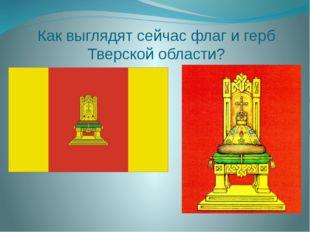 Как выглядят сейчас флаг и герб Тверской области?