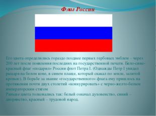 Флаг России Его цвета определились гораздо позднее первых гербовых эмблем – ч