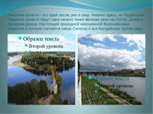 Тверская область - это край лесов, рек и озер. Именно здесь, на территории Тв
