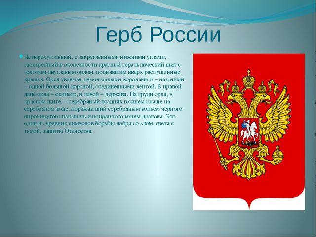 Герб России Четырехугольный, с закругленными нижними углами, заостренный в ок...