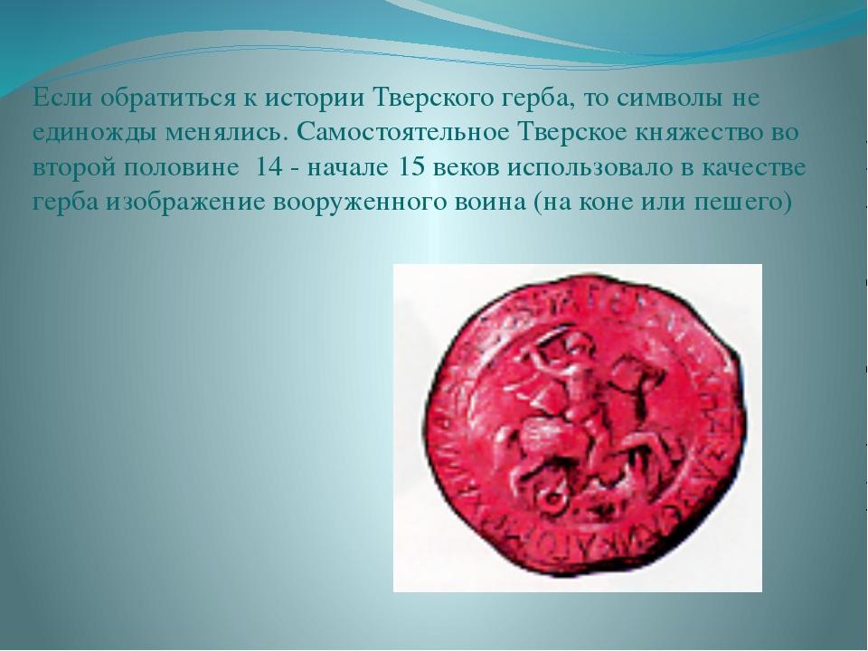 Если обратиться к истории Тверского герба, то символы не единожды менялись. С...