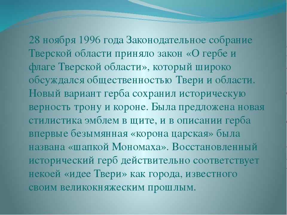 28 ноября 1996 года Законодательное собрание Тверской области приняло закон «...